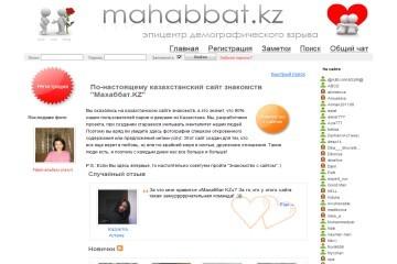 Сайт знакомств в Казахстане