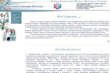 Областная клиническая больница им. о.ф. гербачевского