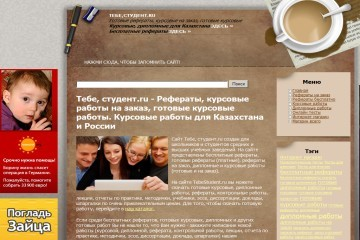 Готовые курсовые дипломные работы для Казахстана и России  Сайт