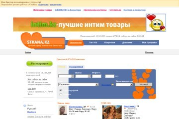 kazahstanskiy-sayt-intim-znakomstv-kz