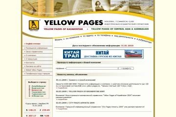 Желтые страницы СанктПетербург СПб и Ленинградская