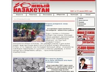 газета южный казахстан 19 февраля 2016 года творог
